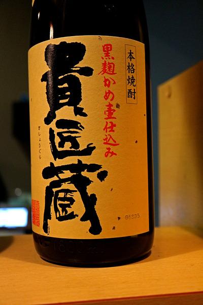 12貴匠蔵IMG_1299