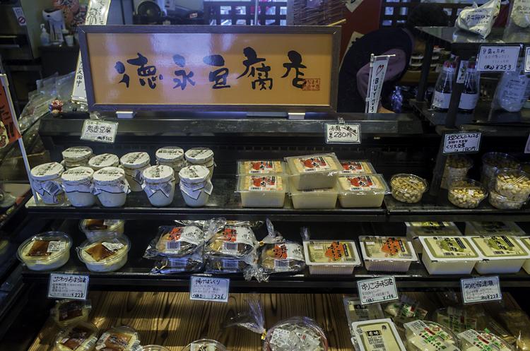 75豆腐色々R0300391-6-Edit