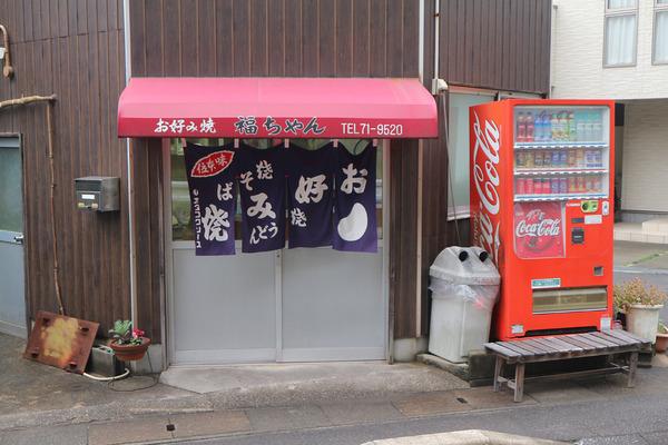 12福ちゃんIMG_2709
