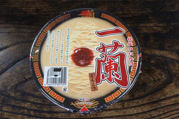 15一蘭カップ麺IMG_9607