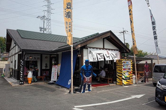 70道の駅豆ケ島R0021135