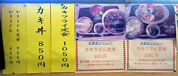 126牡蠣メニューIMG_4421