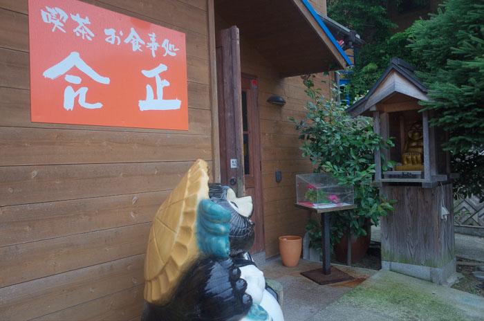 タヌキとビリケン-0021353