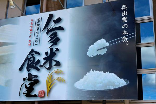 12奥出雲の本気IMG_3519