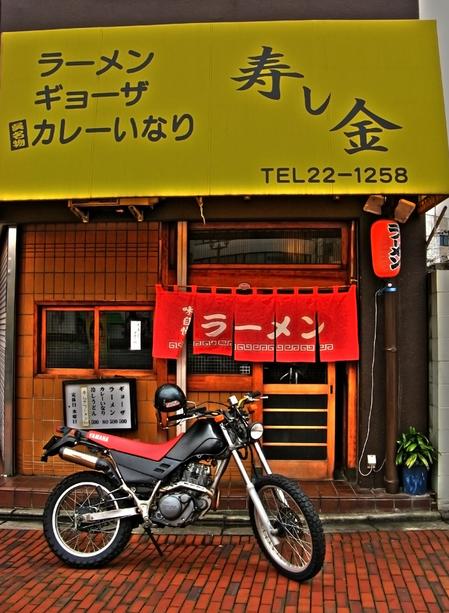 寿し金・店