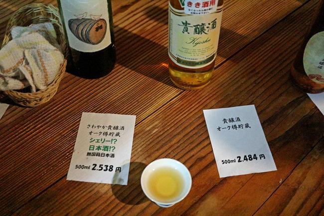 12貴醸酒IMG_4934