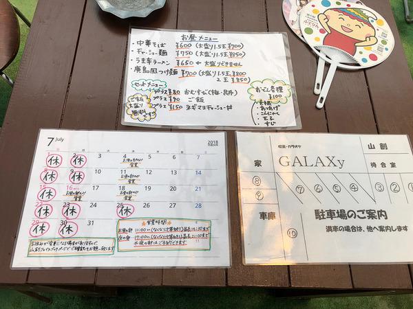 12営業カレンダーと駐車場の案内IMG_0081