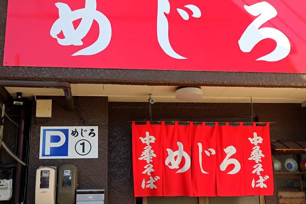 12めじろIMG_3407