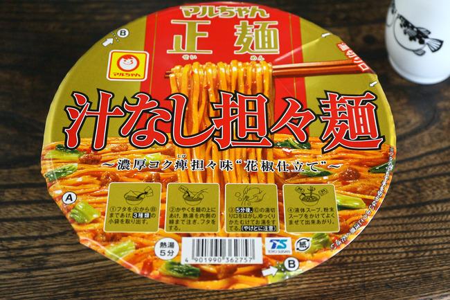 12汁なし担々麺IMG_4786