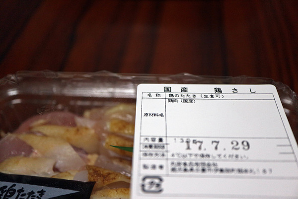 12鶏さしラベルIMG_2581
