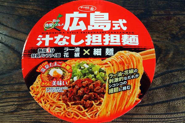 12広島式汁なし担々麺IMG_2059
