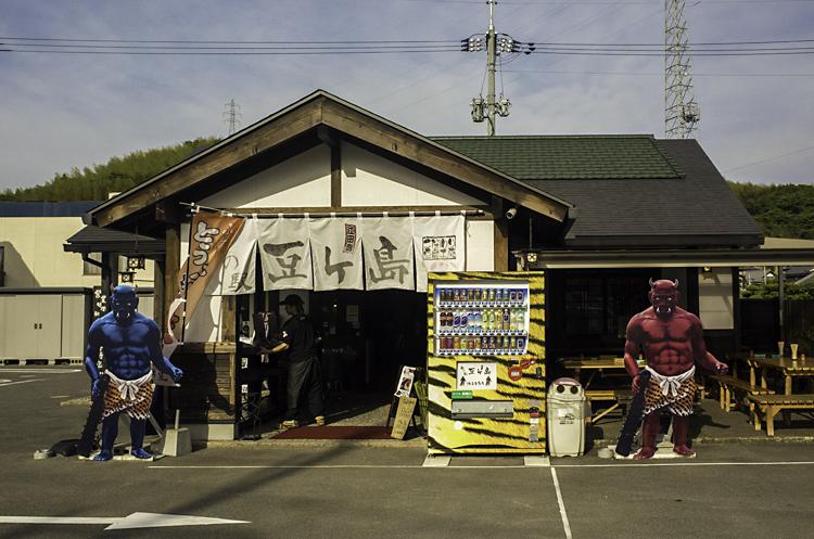 75豆ヶ島R0301996-Edit