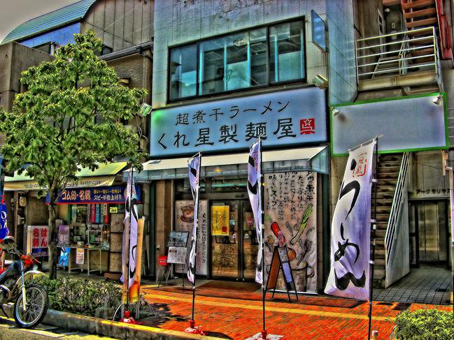 くれ星製麺屋1