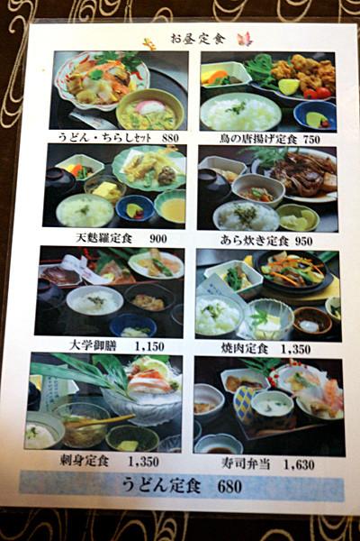 126定食メニューIMG_2928