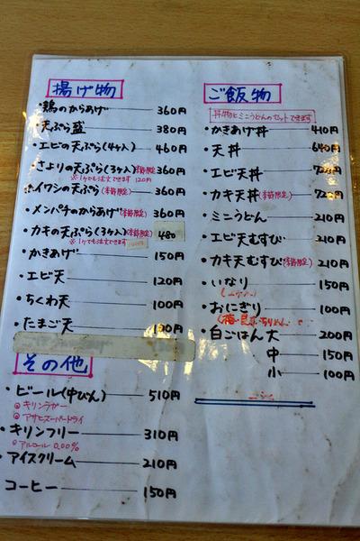 12揚げ物ご飯物メニューIMG_1681