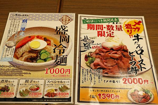 12盛岡冷麺メニューIMG_2753