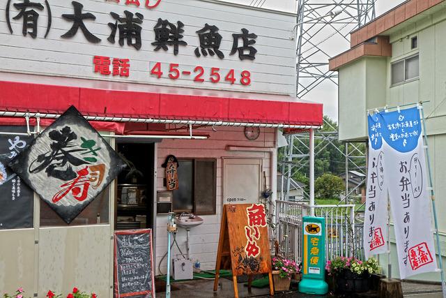 15大浦鮮魚店IMG_1429