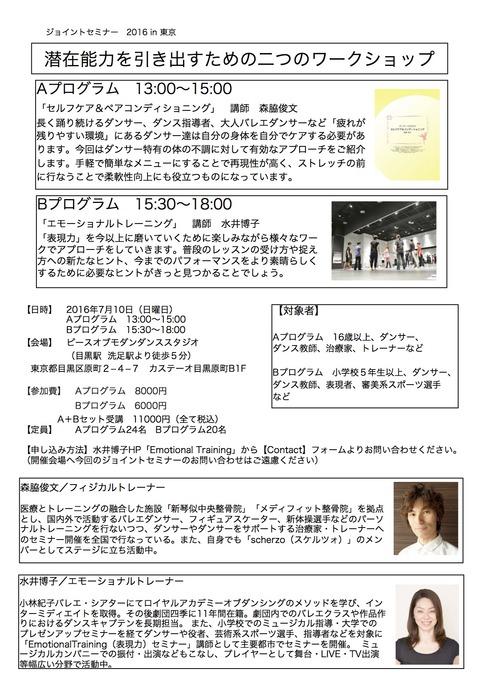 ジョイントセミナー2016東京