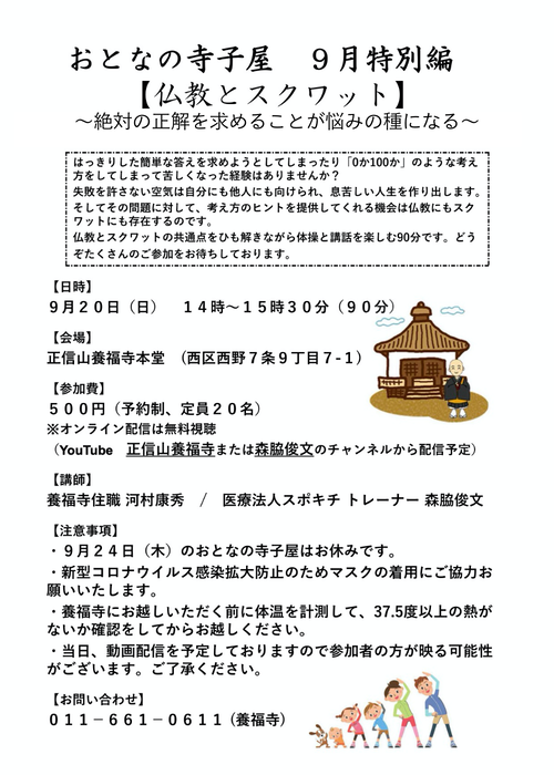 養福寺お彼岸スペシャル