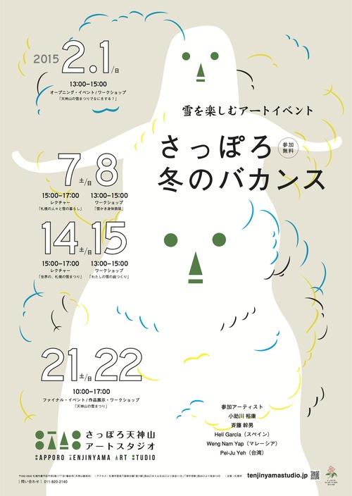Tenjin-poster-B3