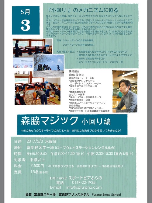 Morimaji2017