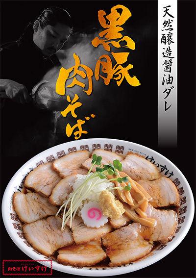 keisuke_th_menu
