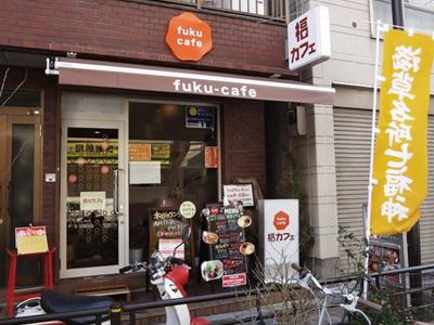 福カフェの外観画像