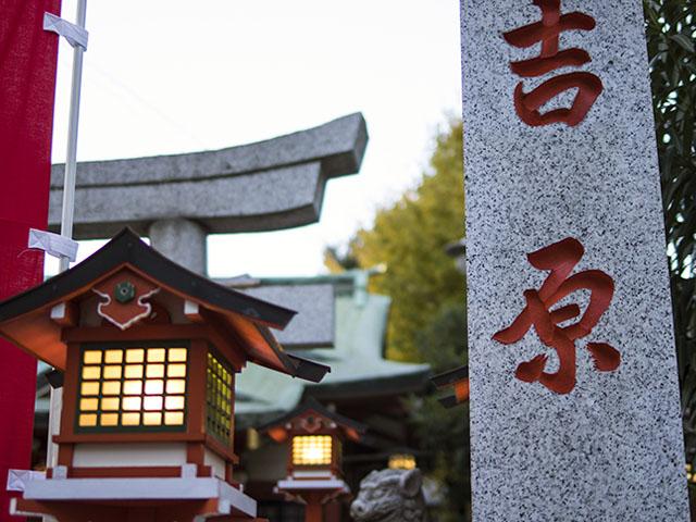 昼の吉原神社の入り口画像