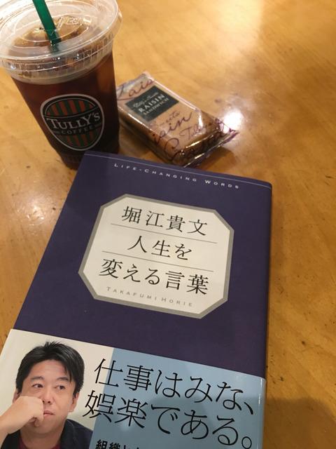 堀江貴文の人生を変える言葉
