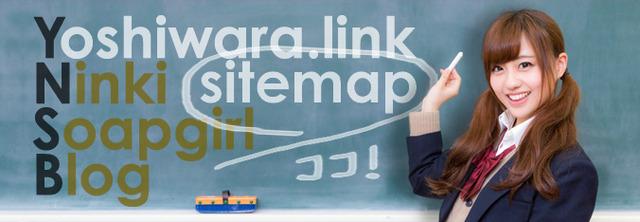 サイトマップの画像