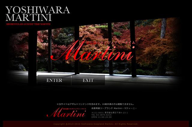 吉原マティーニのホームページ画像
