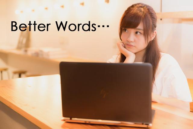 より良い言い回しを探しブログを書く女の子