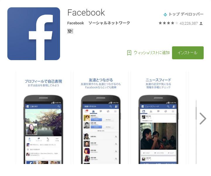フェイスブックの詳細データ