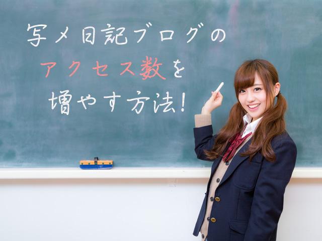 教室で講習する女生徒