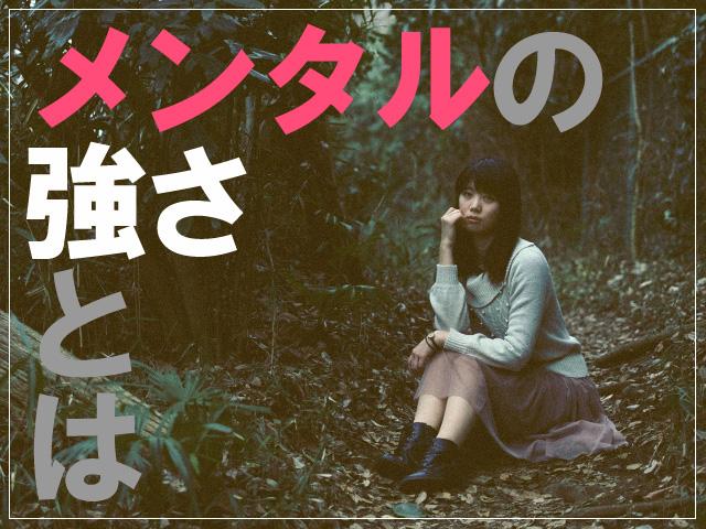 寂しそうに森の中で一人悩むメンタルの弱い女性