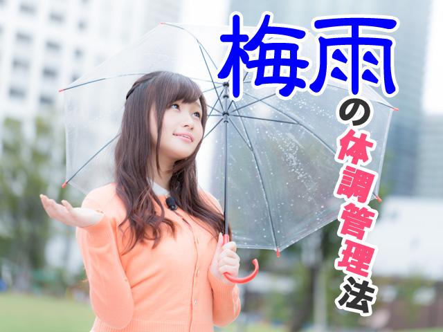 梅雨の雨でも笑顔で元気な女の子