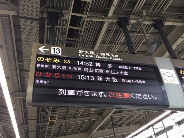 九州行き新幹線