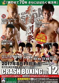crash boxing 12
