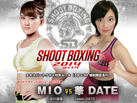 MIO VS 華DATE