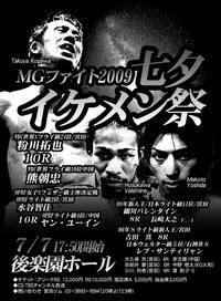 0707水谷智佳vsヤン・ユーイン