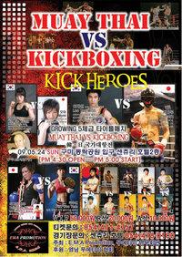 韓国ムエタイvs日本キックボクシング