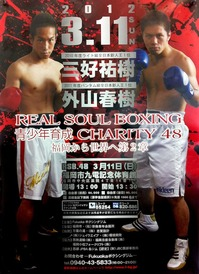 real_soul_boxing
