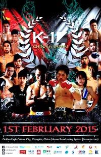 K1 China vs Japan