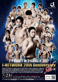 J-FIGHT&J-GIRLS 2017〜J-NETWORK 20th Anniversary〜5th
