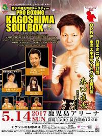 KAGOSHIMA SOUL BOX Vol.6