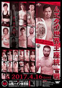 NJKF拳之会主催興行12th 〜NJKF 2017 west 2nd〜