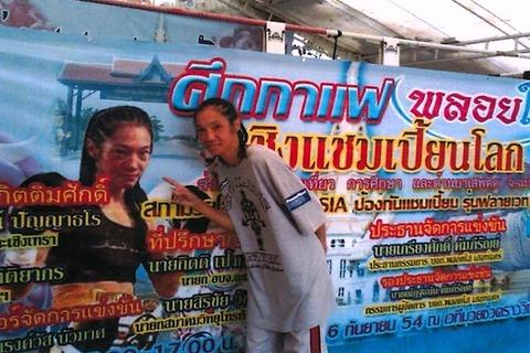 猪�かずみ選手 2011年9月 タイ