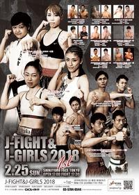 J-FIGHT&J-GIRLS 2018〜1st〜