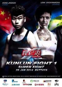 Kunlun-Fight