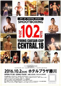 YOUNG CAESER CUP CENTRAL No.18